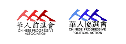 A Joint Statement from the Chinese Progressive Association and Chinese Progressive Political Action